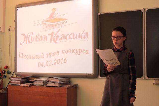 Школьников Архангельской области приглашают принять участие вконкурсе «Живая классика»