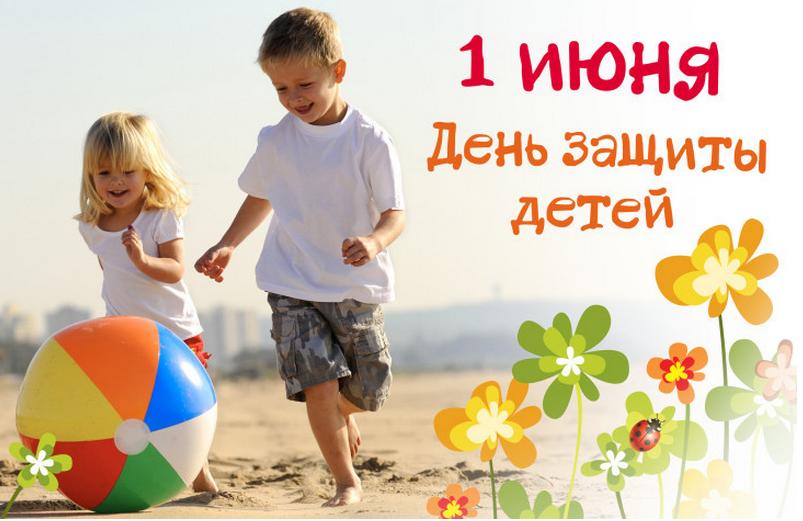 Поздравление детей и родителей с днем защиты детей